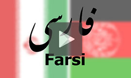 Introduction to Dakirurgisk Afdeling - farsi